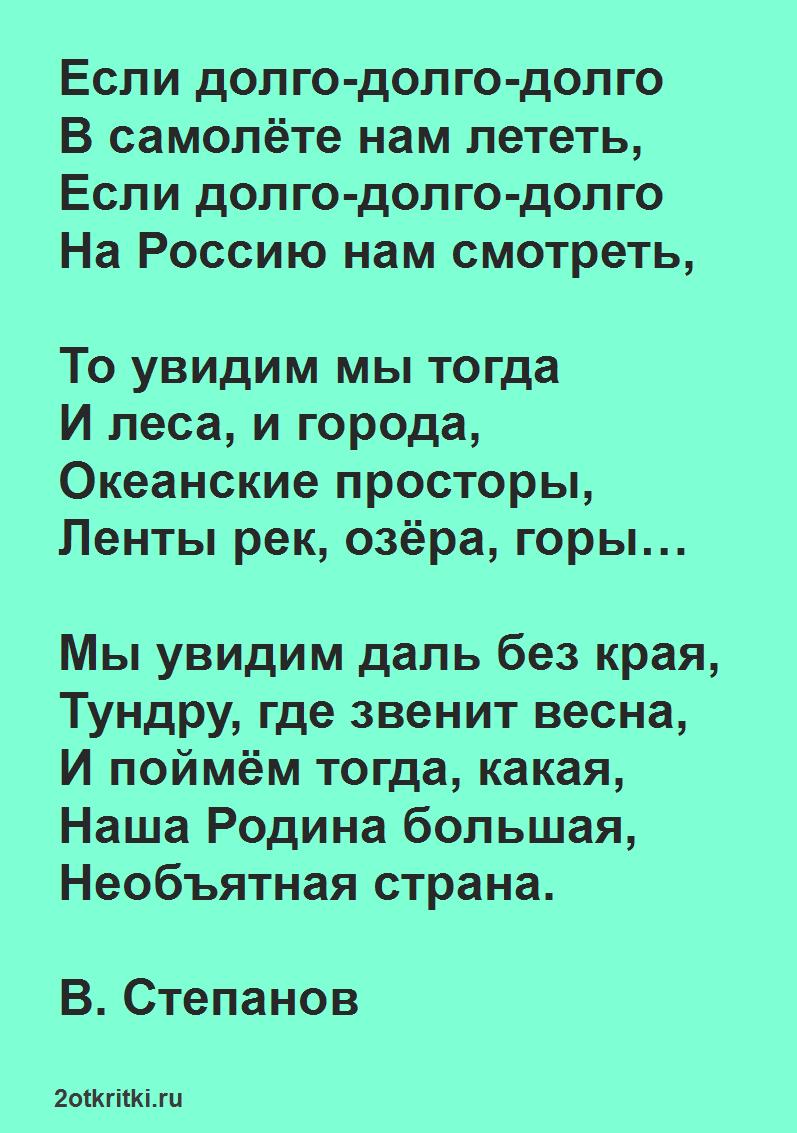 Стихи на день России - 12 июня, короткие
