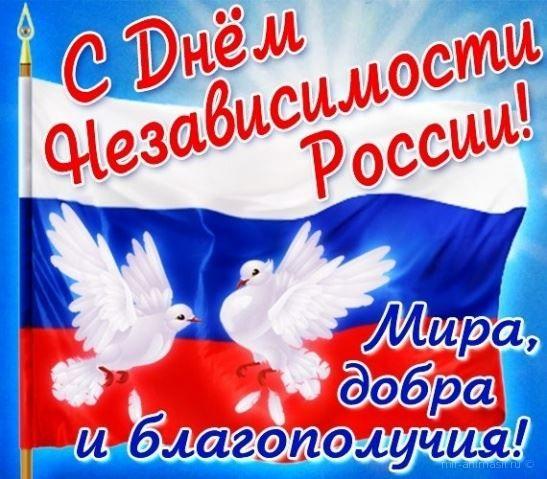 СМС с днем независимости России