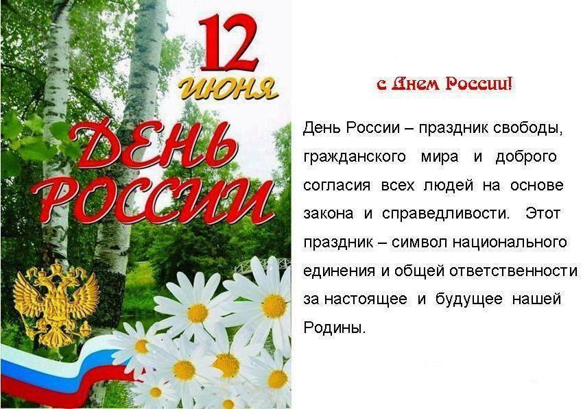 Поздравление с днем России - 12 июня, смс