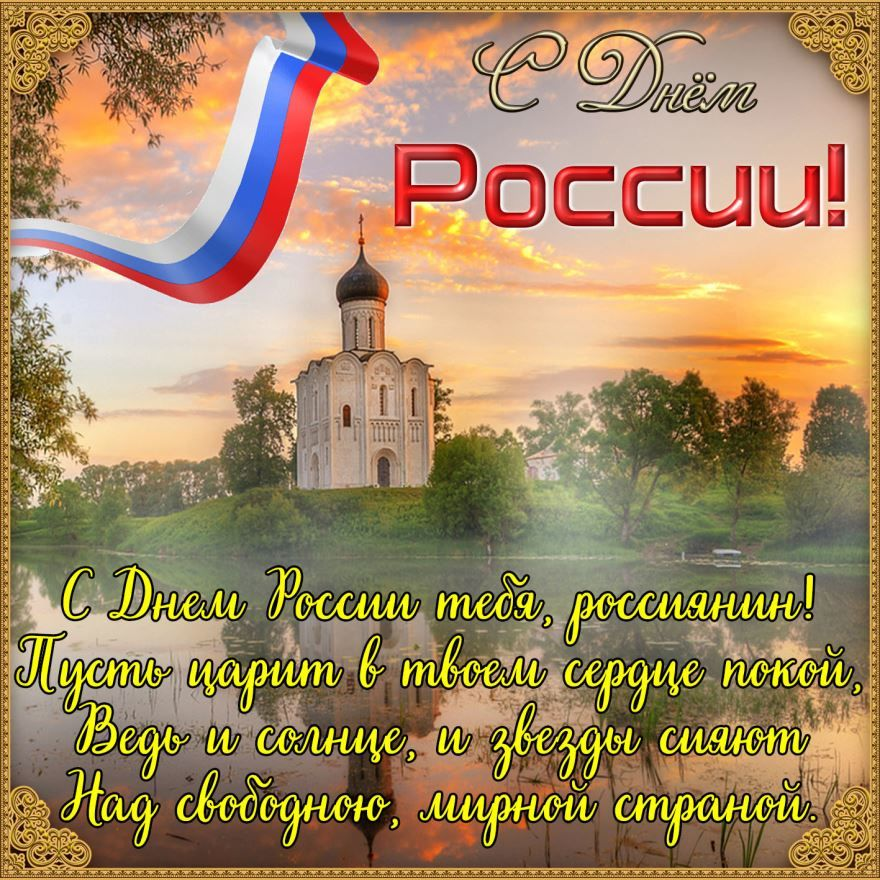 СМС поздравление с днем России, прикольные