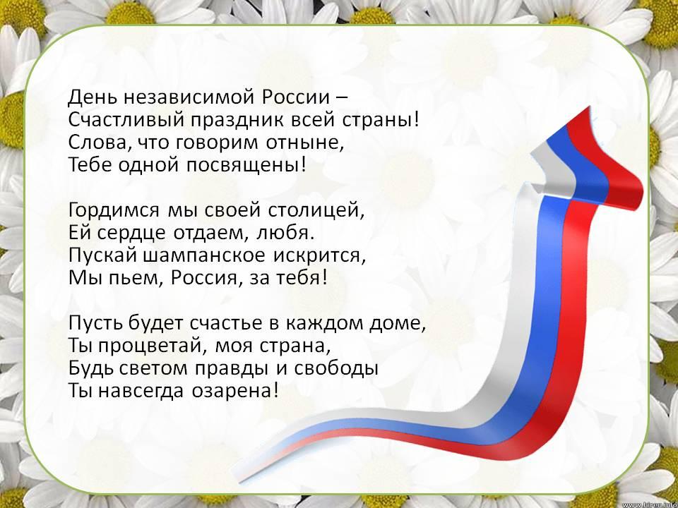 СМС с днем России