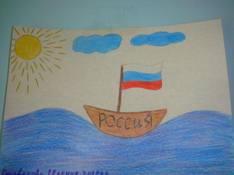 Рисунки на день России, для детей картинки
