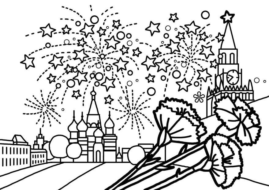 Красивые картинки раскраски для детей ко дню России