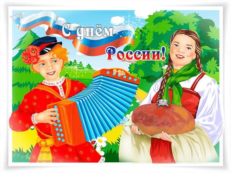 День России - 12 июня, анимационные открытки