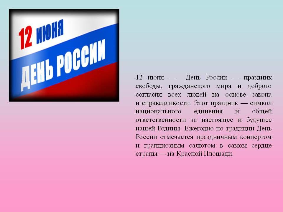 Когда день независимости России в 2019 году - 12 июня