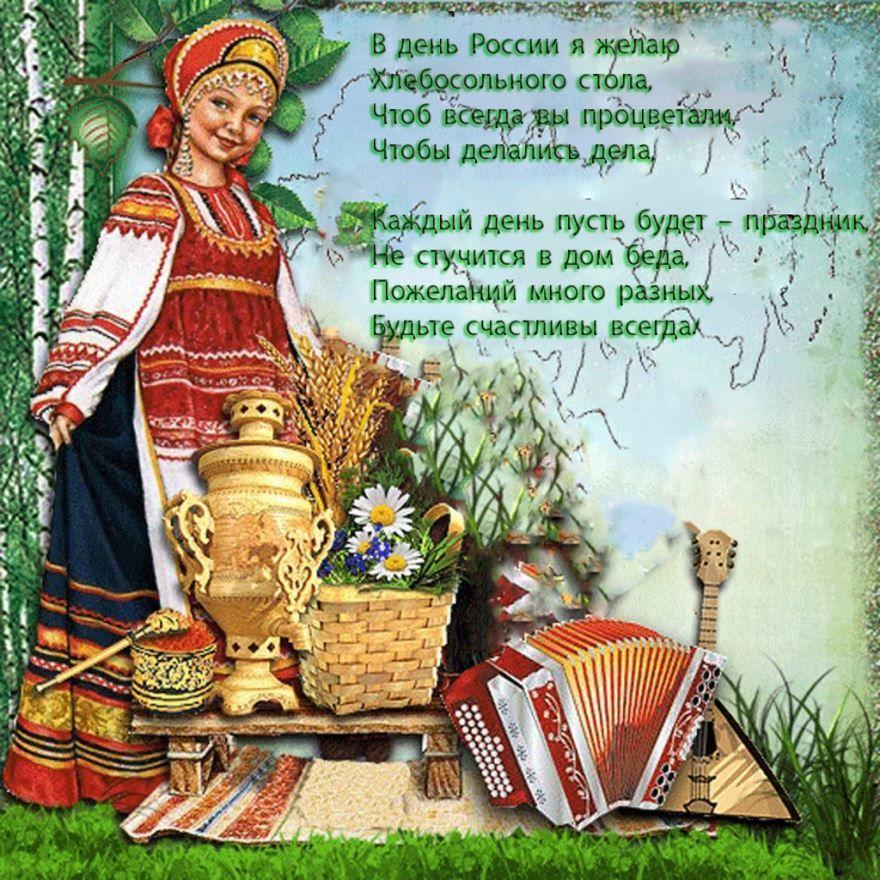 День независимости России, поздравление в стихах