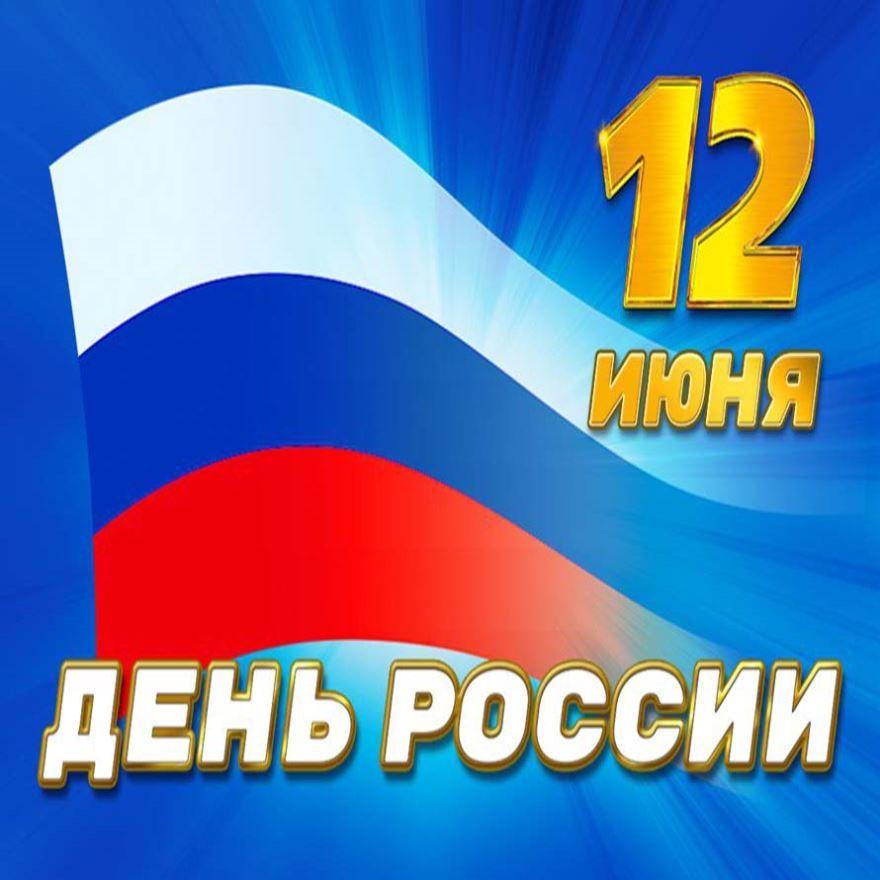 Скачать красивую открытку с днем России, бесплатно