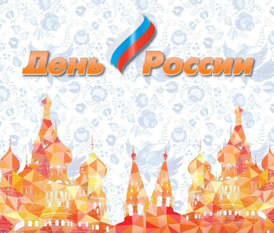 Красивые картинки с поздравлением ко дню России, бесплатно