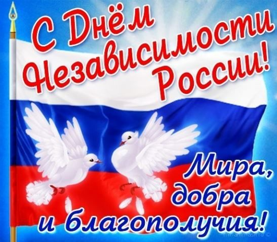 Прикольная картинка с днем России, бесплатно