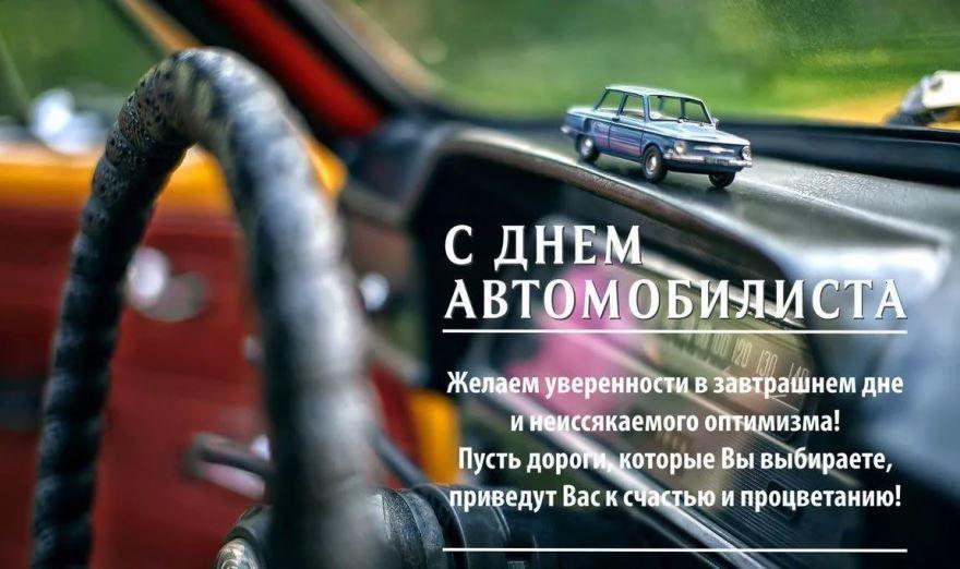 Поздравление С Днем автомобилиста