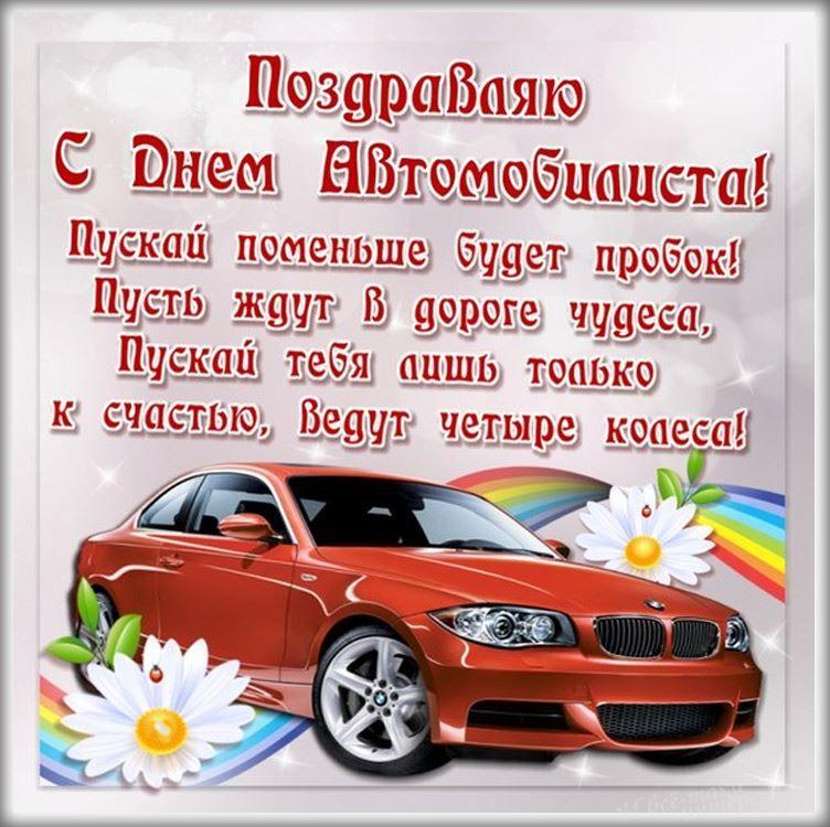 Поздравляем С Днем автомобилиста