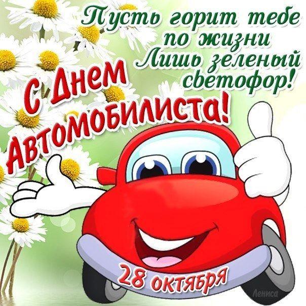 Красивая картинка поздравление С Днем автомобилиста