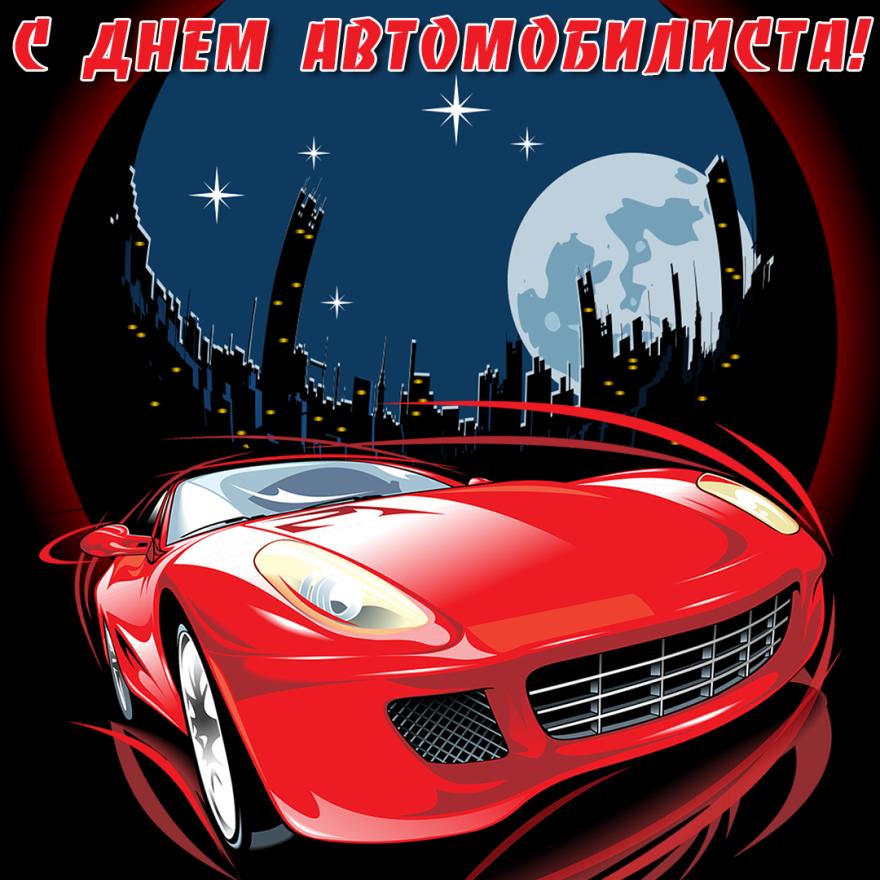 Картинка С Днем автомобилиста