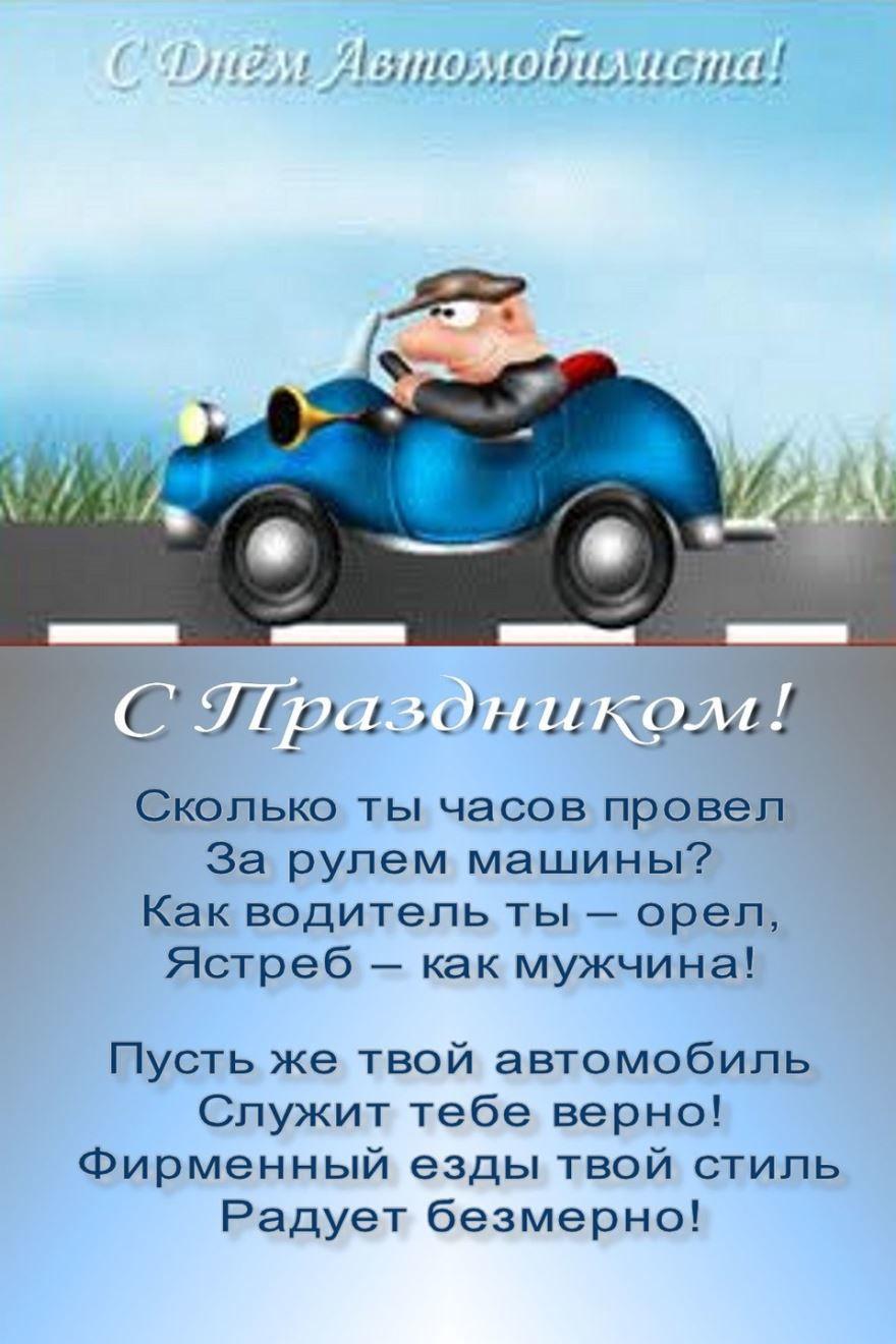 Поздравление с праздником С Днем автомобилиста