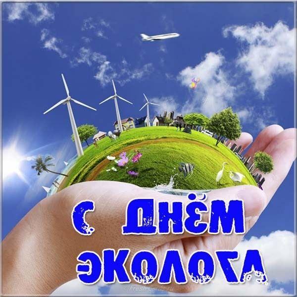 Скачать бесплатно картинку с днем эколога