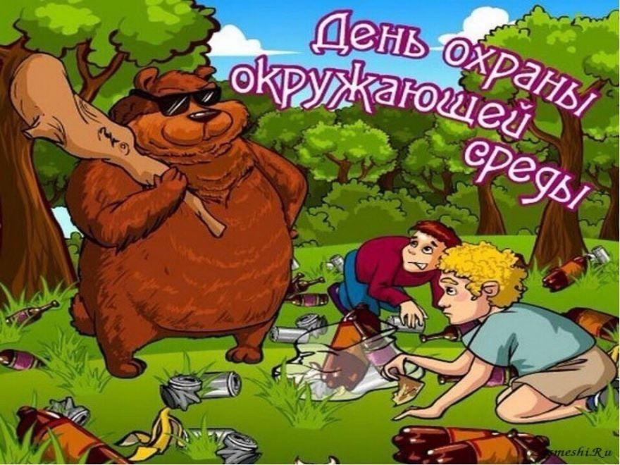 С днем эколога, картинки смешные