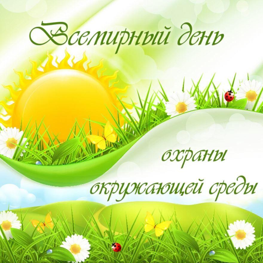 Поздравительные открытки с днем эколога
