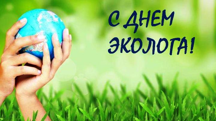 Скачать открытку с днем эколога, бесплатно