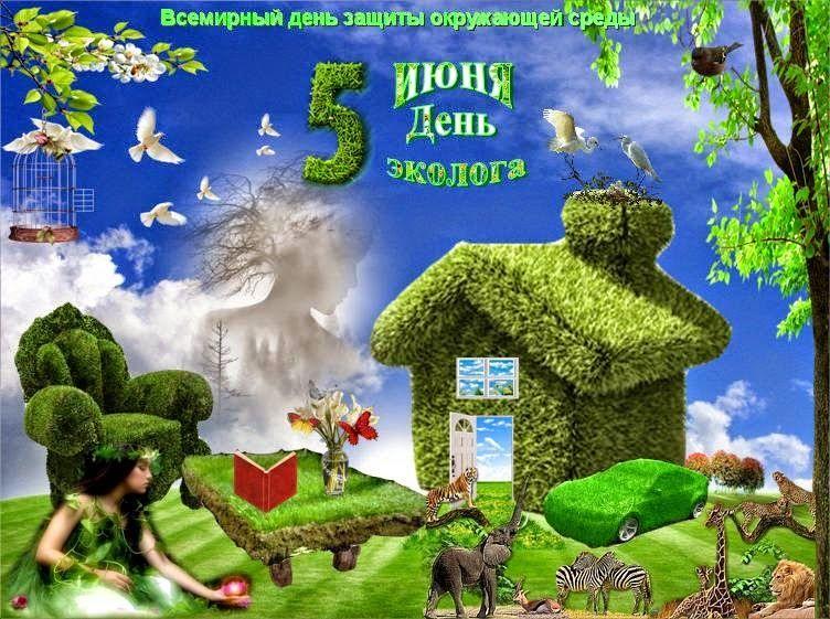 Прикольная открытка с днем эколога