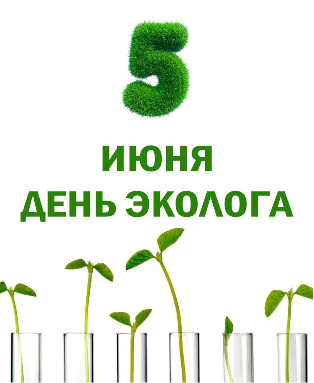 Открытка с днем эколога
