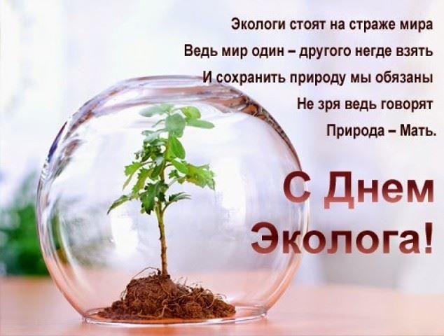 Поздравление с днем эколога, открытка
