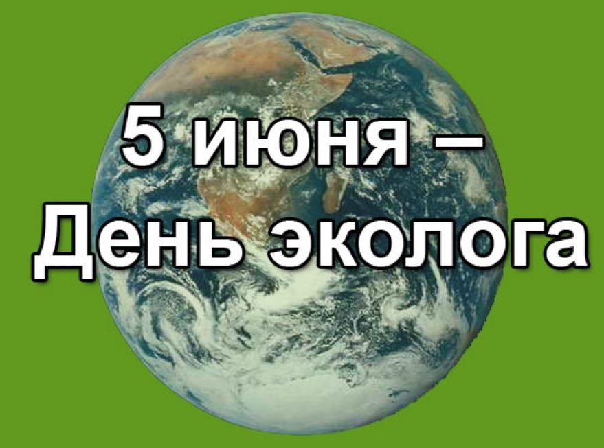 Открытки с днем эколога, скачать бесплатно