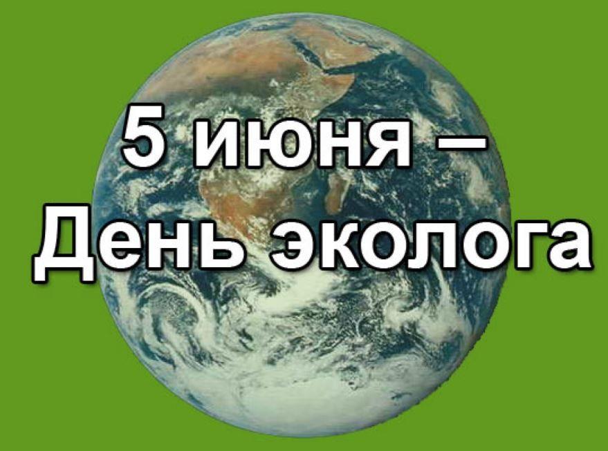 Поздравления с днем эколога, открытка
