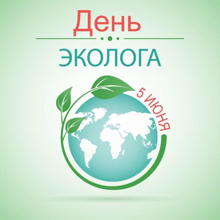 День эколога в 2020 году какого числа - 5 июня
