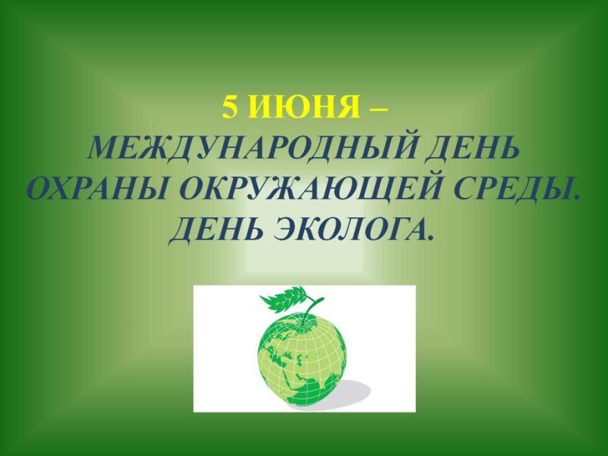 День эколога в России, в 2020 году - 5 июня