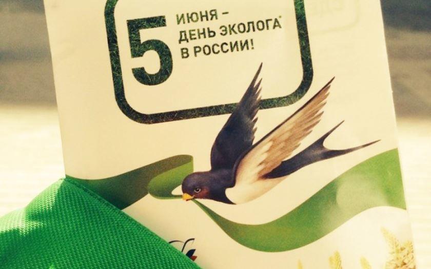 Скачать поздравительную открытку к дню эколога, бесплатно
