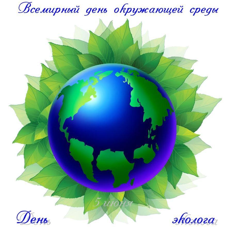 Скачать картинку с днем эколога