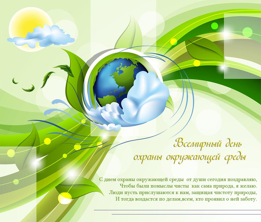 Скачать бесплатно поздравление с днем эколога