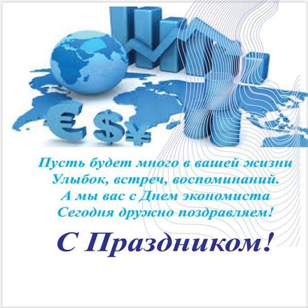 С Днем экономиста открытка