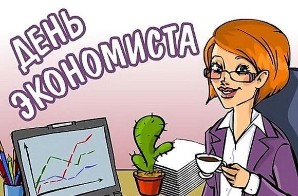 Праздник День экономиста