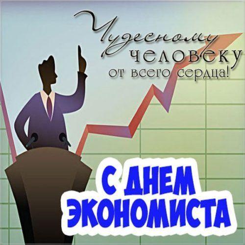 Открытка С Днем экономиста