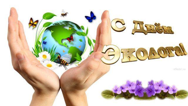 Поздравление с днем эколога, в стихах
