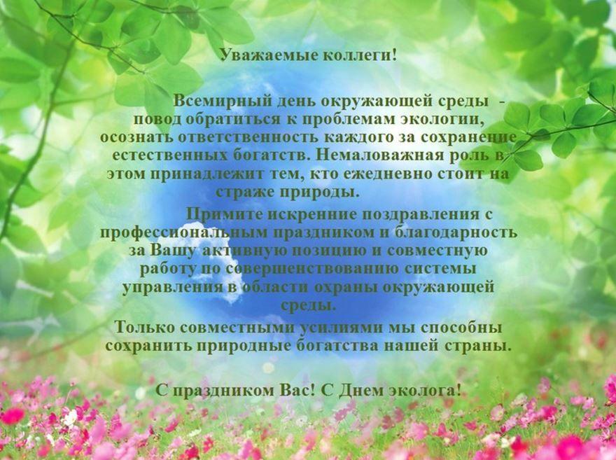 День эколога, стихи