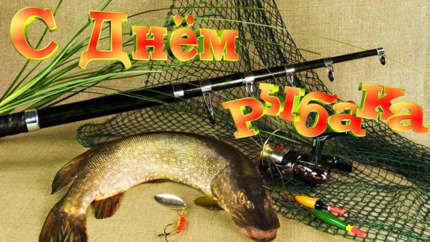 Скачать картинку с днем рыбака, бесплатно