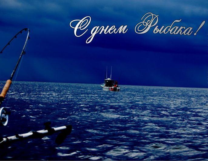 Открытка с днем рыбака