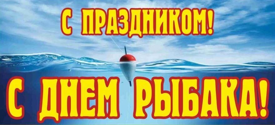 Скачать бесплатно открытку с днем рыбака