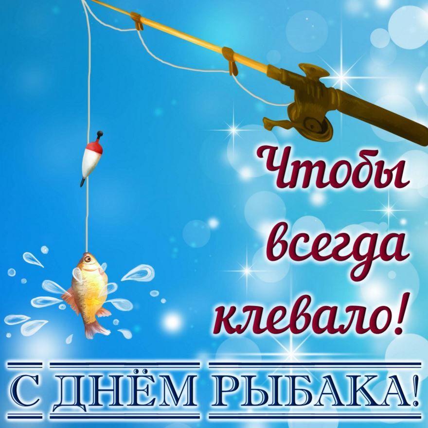День рыбака, открытка поздравление