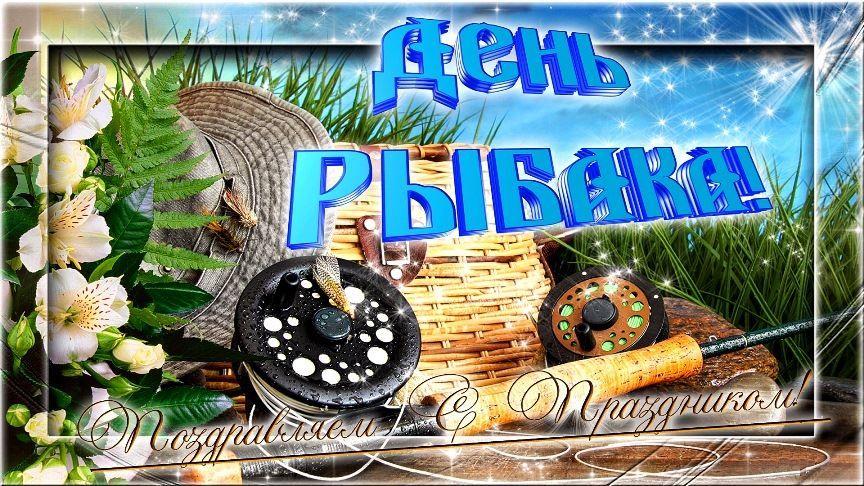 День рыбака поздравительные открытки