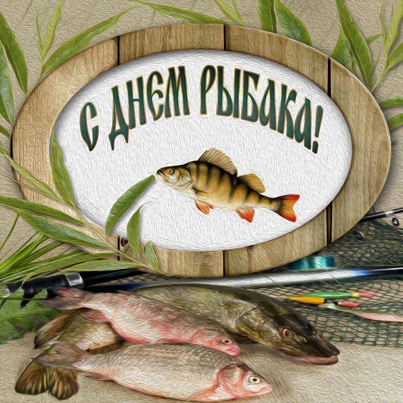 С днем рыбака, мужчине открытка