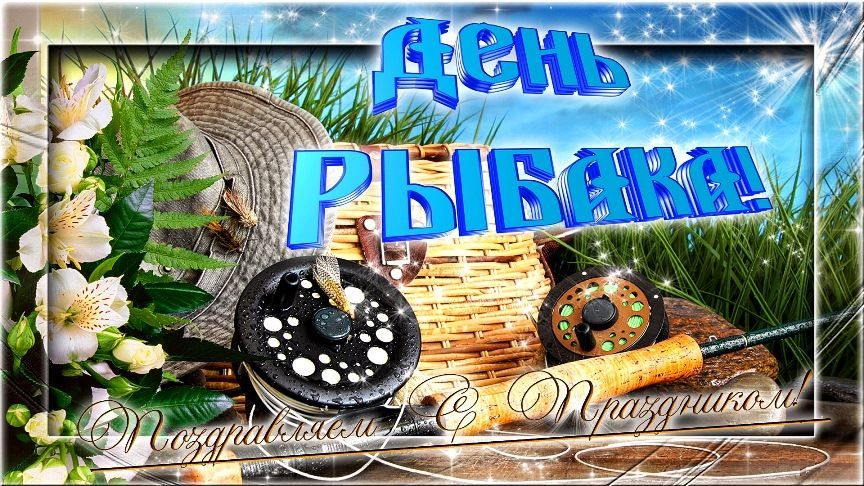 Когда празднуется день рыбака в России?