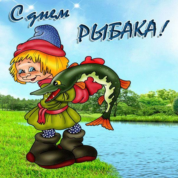 Прикольная картинка день Рыбака