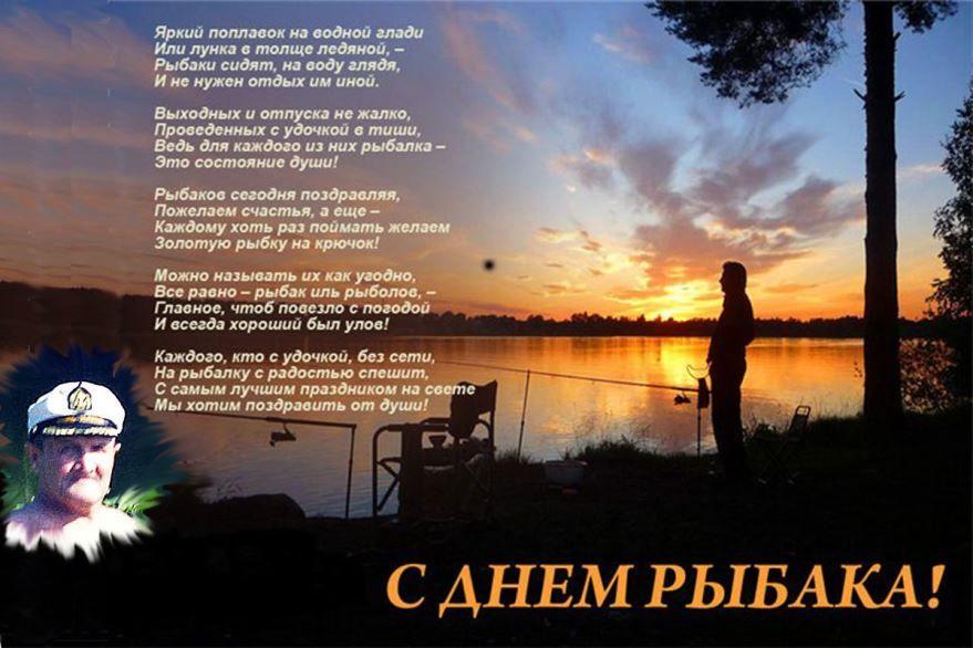 Поздравление с днем рыбака