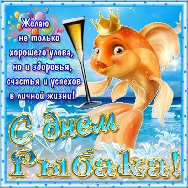 С днем рыбака, открытка с поздравлением