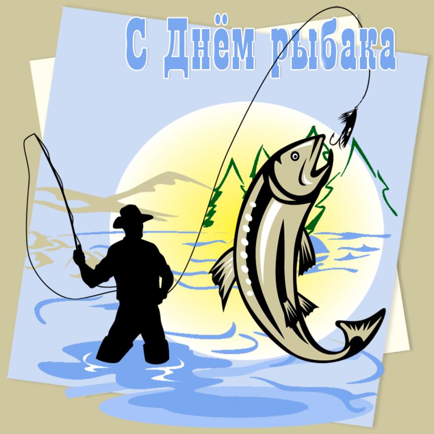 Поздравления с днем рыбака, прикольные картинки