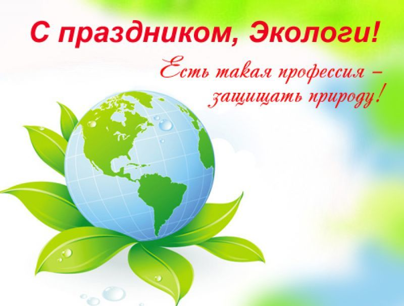 С праздником, экологии