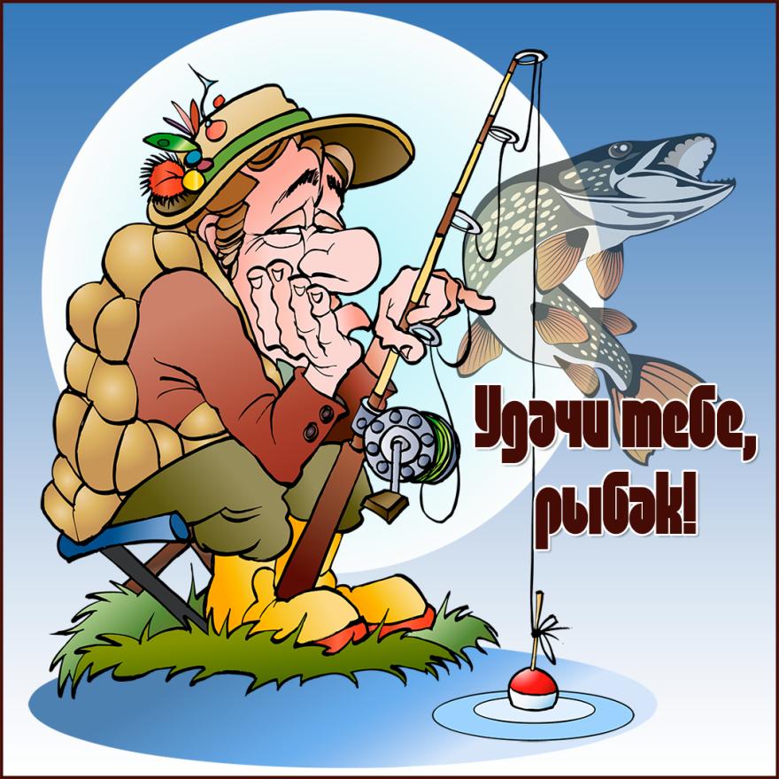 Прикольная картинка - день рыбака